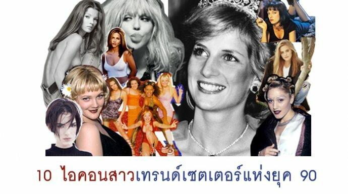 10 ไอคอนสาวเทรนด์เซตเตอร์แห่งยุค 90