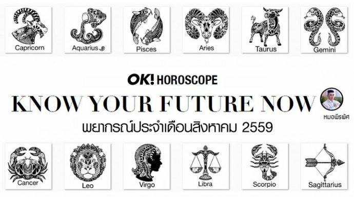 OK! HOROSCOPE : ดูดวง ประจำเดือนสิงหาคม 2559