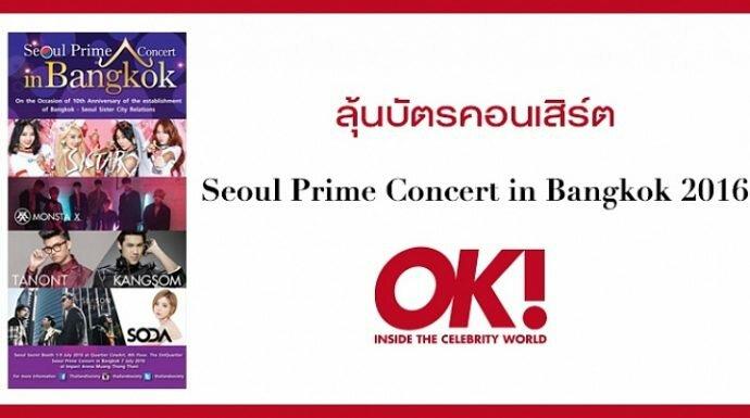 ลุ้นบัตรคอนเสิร์ต Seoul Prime Concert in Bangkok 2016 กับ OK! Magazine