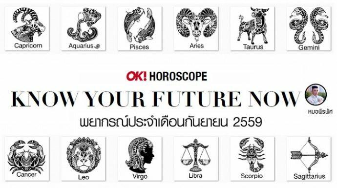 OK! HOROSCOPE : ดูดวง ประจำเดือน กันยายน 2559