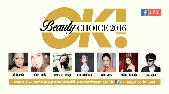 OK! Beauty Choice 2016 บิวตี้ไอเทมชิ้นไหนคือสุดยอดแห่งปี พรุ่งนี้รู้กัน!