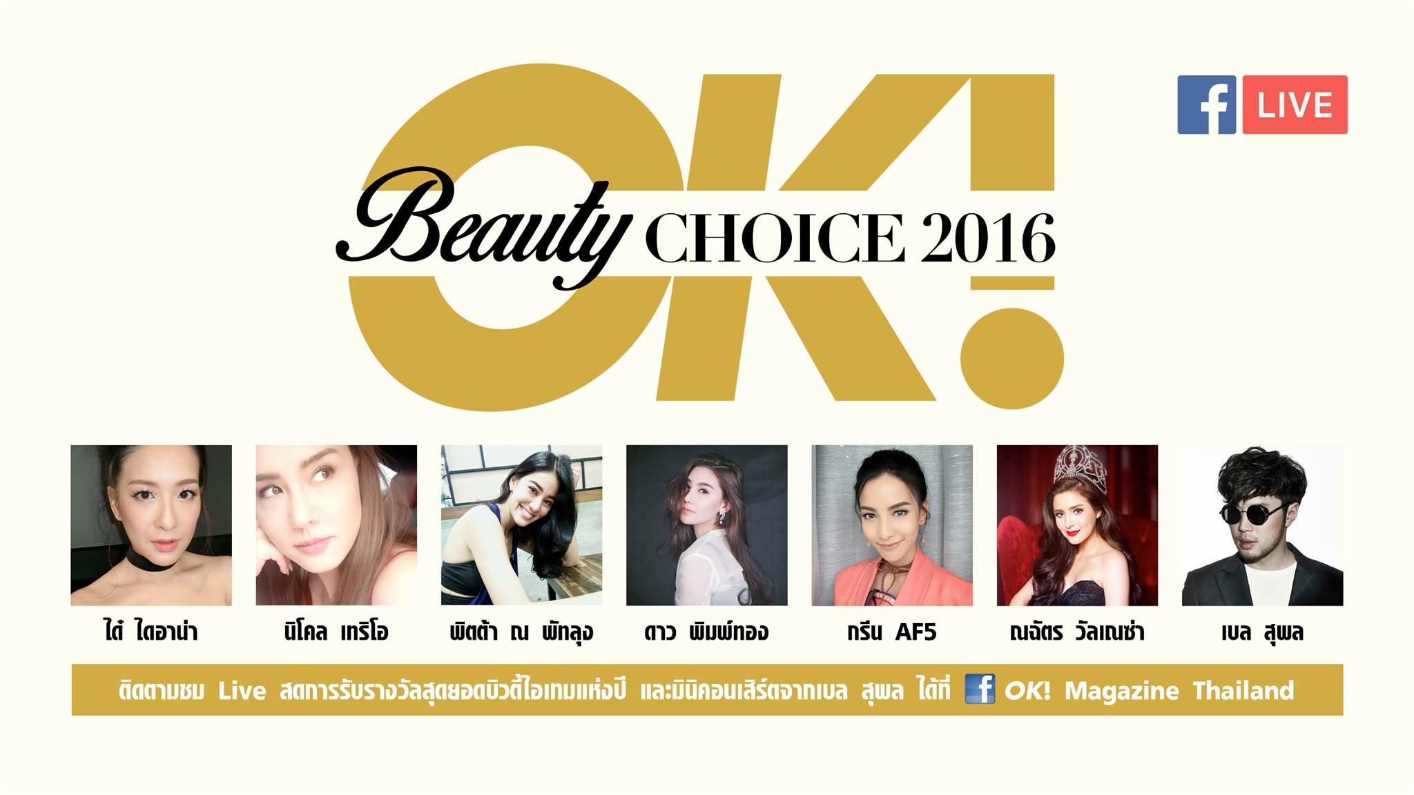 OK! Beauty Choice 2016