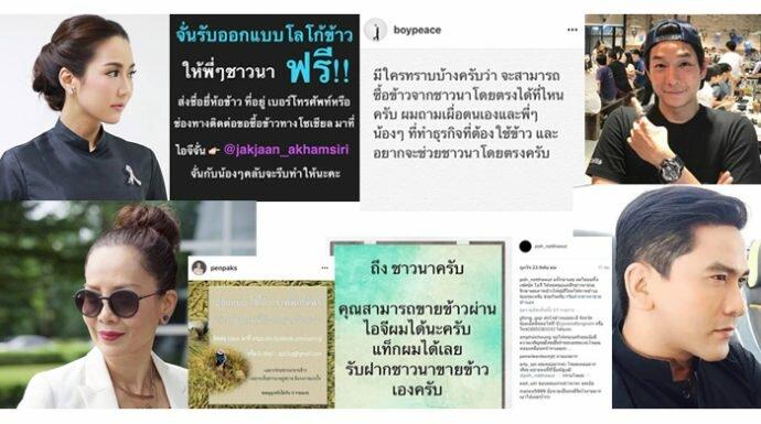 'คนไทยไม่ทิ้งกัน' ดาราไทยน้ำใจงาม รวมพลังช่วยชาวนาขายข้าว