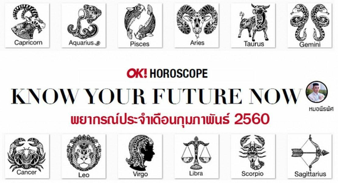 OK! HOROSCOPE : ดูดวง ประจำเดือน กุมภาพันธ์ 2560
