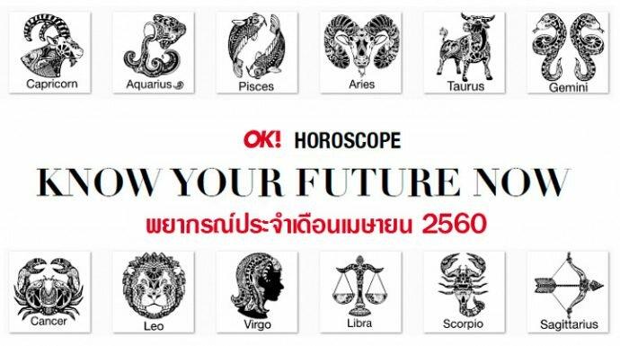OK! HOROSCOPE : ดูดวงตามราศีเกิด ประจำเดือนเมษายน 2560