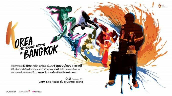 Korea Performance Festival in Bangkok 6 สุดยอดโชว์เกาหลี ดูฟรีไปเลย!
