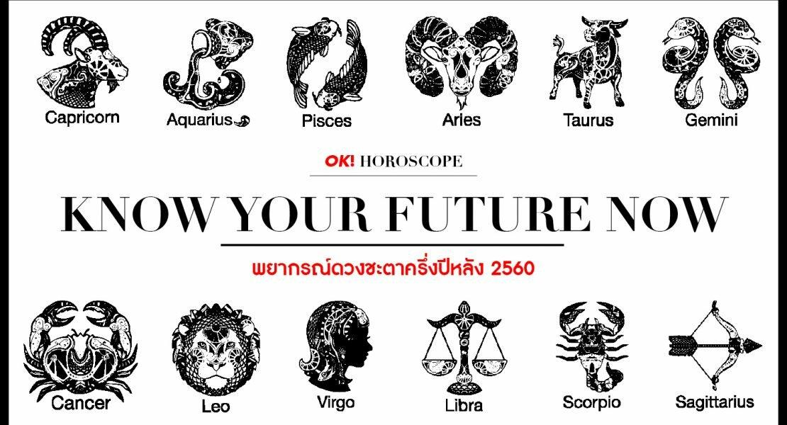 OK! HOROSCOPE ดูดวงครึ่งปีหลัง 2560 ชีวิตคุณจะเป็นอย่างไร