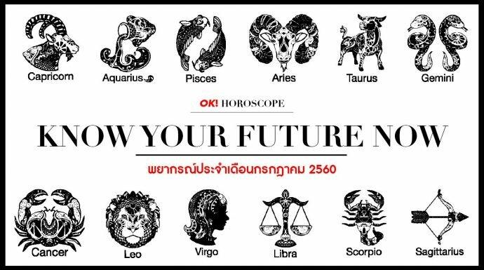 OK! HOROSCOPE : ดูดวงตามราศีเกิด ประจำเดือนกรกฎาคม 2560