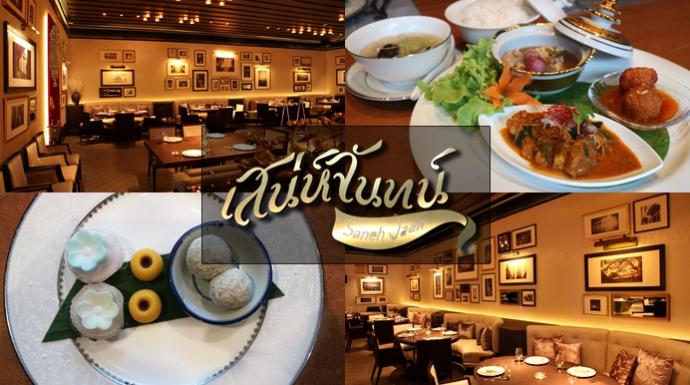 """""""เสน่ห์จันทน์"""" ร้านอาหารไทยร่วมสมัย กับ มื้อกลางวันตำรับไทย """"Set Lunch"""""""