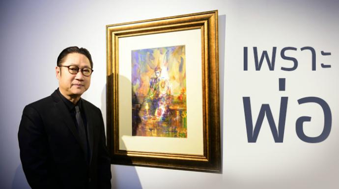 นิทรรศการ เพราะ 'พ่อ' รวม 12 ศิลปิน ถ่ายทอดแรงบันดาลใจจากในหลวง ร. 9