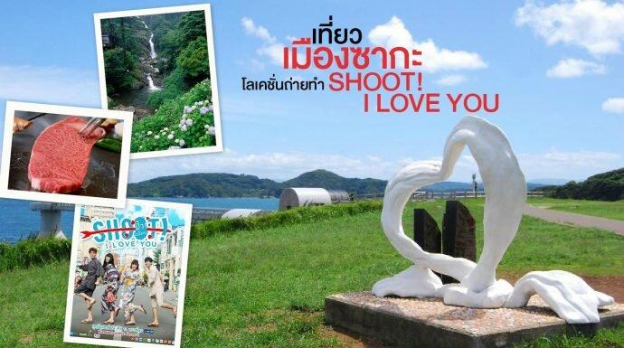 เมืองซากะ ความงดงามแสนสงบ โลเคชั่นถ่ายทำซีรีส์  Shoot! I Love You