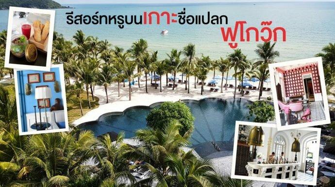 JW Marriott Phu Quoc รีสอร์ทหรูบนเกาะชื่อแปลกที่ใครเห็นเป็นต้องว้าว!