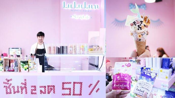 Lululun Mask Cafe คาเฟ่น่ารักๆ จากแบรนด์มาส์กชื่อดัง พร้อมโปรโมชั่นลด 50%