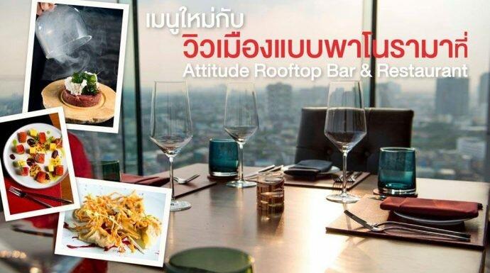 ชิมเมนูใหม่กับพาโนรามาวิวริมเจ้าพระยาที่ Attitude Rooftop Bar & Restaurant