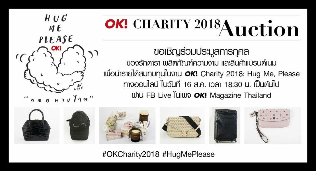 ประมูลการกุศลราคาเริ่มต้นเพียง 999 และ 1,999 บาทเท่านั้น! กับ OK! Charity 2018
