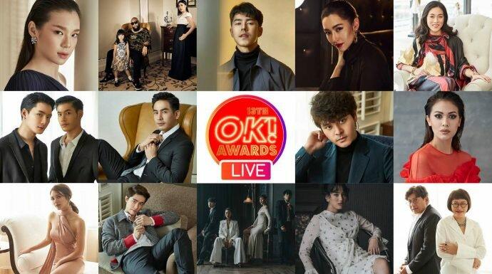 ส่งตรงจากงาน! เกาะติดทุกโมเมนต์ของ OK! Awards 2018 ผ่าน FB Live