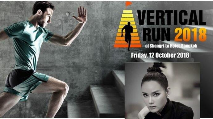 หญิง รฐา ร่วมบุญวิ่งการกุศล พิชิตความสูง 25 ชั้นที่โรงแรมแชงกรี-ลา กรุงเทพฯ