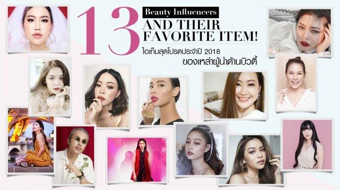 13 Beauty Bloggers & Influencers กับไอเท็มสุดโปรดประจำปี 2018
