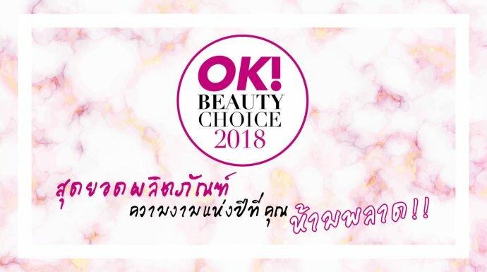 OK! Beauty Choice 2018 สุดยอดผลิตภัณฑ์ความงามแห่งปีที่คุณห้ามพลาด