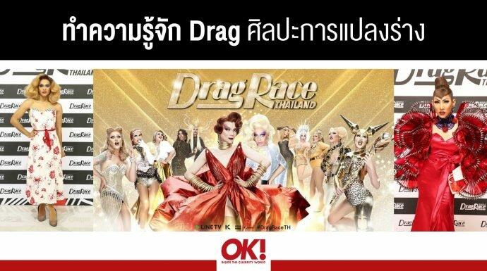 คุณรู้จัก Drag ดีแค่ไหน? ว่าด้วยศิลปะการแปลงร่าง ความหรูเริ่ดอลังการที่เป็นมากกว่าการแต่งหญิง