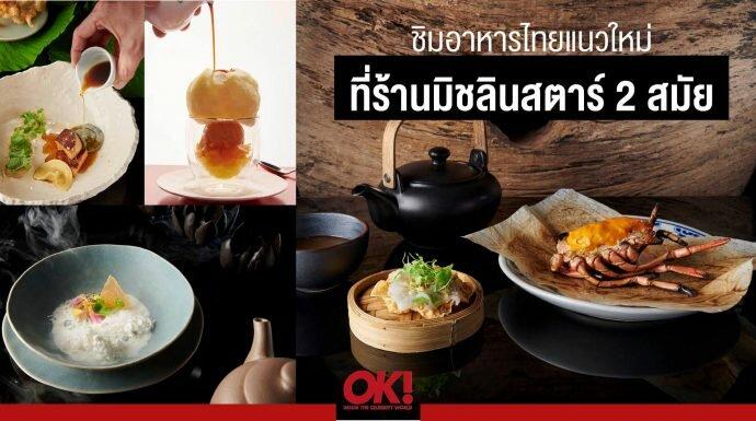 ชิม อาหารไทย ไอเดียเก๋ จากร้านมิชลินสตาร์ 2 สมัย ที่ สระบัว บาย กิน กิน