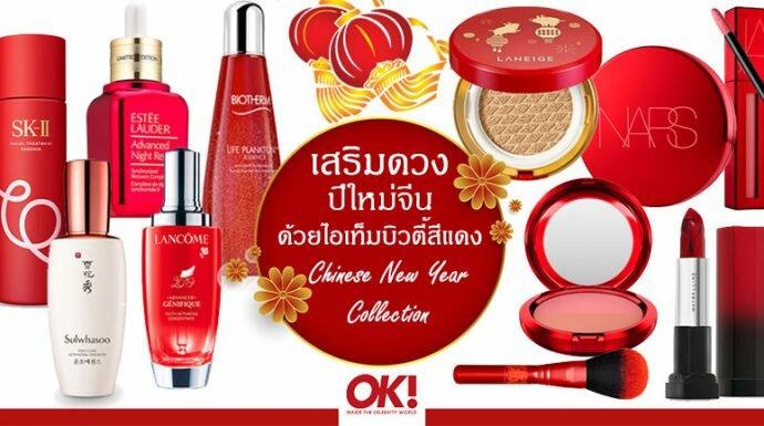 ต้อนรับปีใหม่จีนด้วย Chinese New Year Collection ไอเท็มสีแดงเสริมดวง