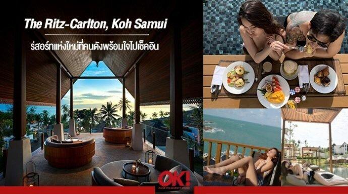 ชีวิตดี๊ดีที่ The Ritz-Carlton, Koh Samui รีสอร์ทแห่งใหม่ ที่คนดังพร้อมใจไปเช็คอิน