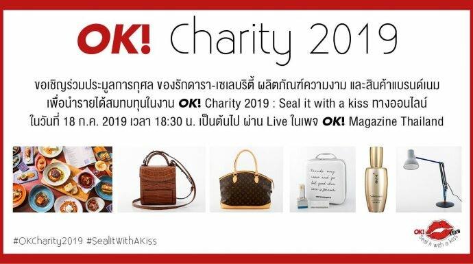 กลับมาอีกครั้ง!! OK! Charity 2019 ประมูลการกุศลราคาเริ่มต้นที่ 999 และ 1,999