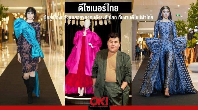 ดีไซเนอร์ไทย ผู้อยู่เบื้องหลังชุดสวยของ คนดังระดับโลก กับสร้างสรรค์คอลเล็กชั่นพิเศษ เชิดชูคุณค่าผ้าไทยสู่ระดับสากล