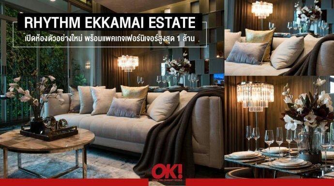 RHYTHM EKKAMAI ESTATE เปิดห้องตัวอย่างใหม่ Inspired by Olivia Living พร้อมแพคเกจเฟอร์นิเจอร์สูงสุด 1 ล้านบาท