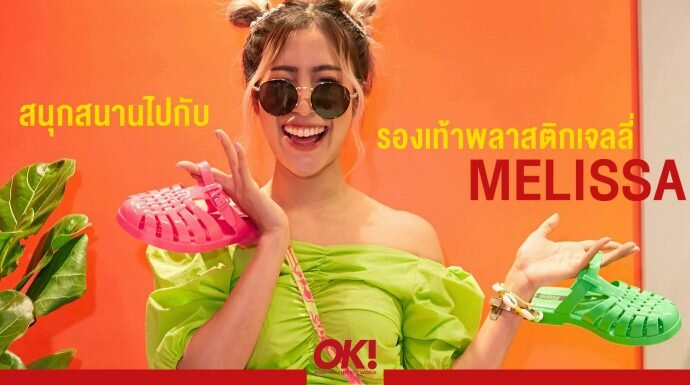 Melissa สนุกสนานไปกับ รองเท้าพลาสติก เจลลี่และ คอนเซปต์สโตร์แห่งแรกในไทยClube Melissa