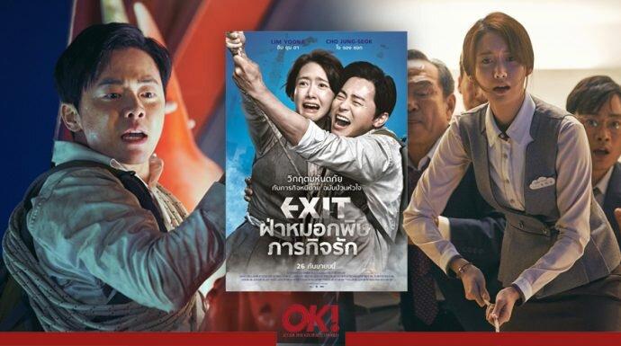 """ลุ้นสุด ฮาสุด! โจ จอง-ซอก จับมือ ยุนอา เสิร์ฟความฮาฝ่าหมอกพิษใน """"EXIT"""" หนังแอ็กชัน Box Office อันดับ 1"""