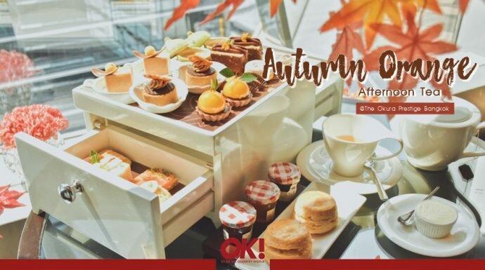 """""""Autumn Orange Afternoon Tea"""" จิบชายามบ่ายฤดูใบไม้เปลี่ยนสี บนชั้น 24 โรงแรมดิโอกุระ เพรสทีจ กรุงเทพฯ"""