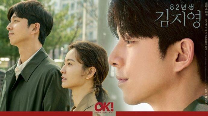 "Kim Ji-Young: Born 1982หนังใหม่ ""กงยู – จอง ยูมิ"" ขึ้นอันดับ 1 Box-Office ทำลายสถิติยอดจองตั๋วสูงสุด!"