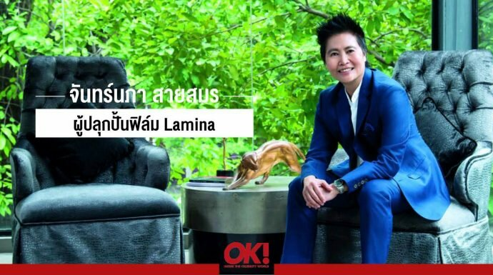 ทำความรู้จัก จันทร์นภา สายสมร ผู้ปลุกปั้น Lamina ให้เป็นแบรนด์ฟิล์มกรองแสงอันดับหนึ่งในใจผู้บริโภค