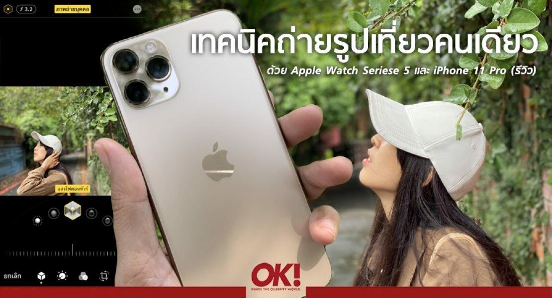 เทคนิคถ่ายรูปเที่ยวคนเดียวด้วย Apple Watch Series 5 และ  iPhone 11 Pro (รีวิว)
