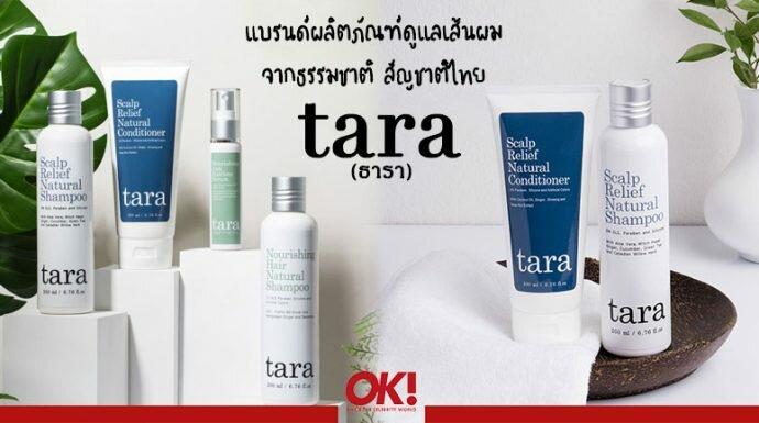 tara ผลิตภัณฑ์ดูแลเส้นผมน้องใหม่ฝีมือคนไทย ด้วยส่วนผสมจากธรรมชาติ