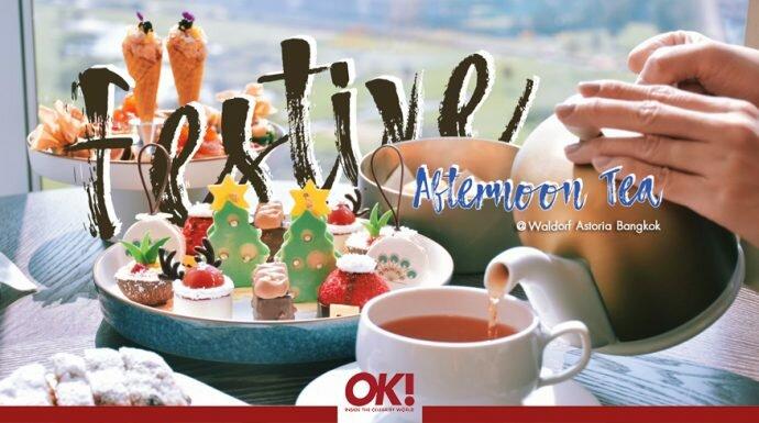 """""""FESTIVE AFTERNOON TEA"""" จิบน้ำชายามบ่ายธีมคริสต์มาส ใจกลางราชดำริ ณ โรงแรม วอลดอร์ฟ แอสโทเรีย กรุงเทพ"""
