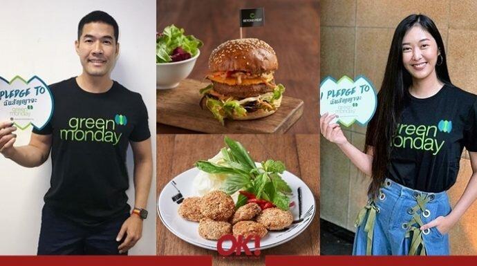 10 เรื่องน่ารู้ของ Green Monday กับปรัชญางดกินเนื้อสัตว์ 1 วันต่อ 1 สัปดาห์