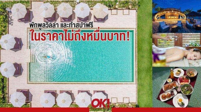 พัก พูลวิลล่า และทำสปาฟรี ในราคาไม่ถึงหมื่นบาทที่ Fusion Resort Phu Quoc