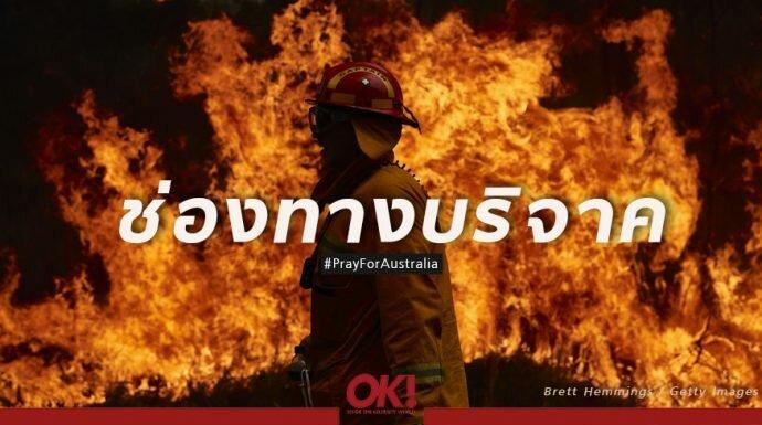 ช่องทางบริจาคช่วยเหลือสถานการณ์ไฟป่าออสเตรเลีย #PrayForAustralia
