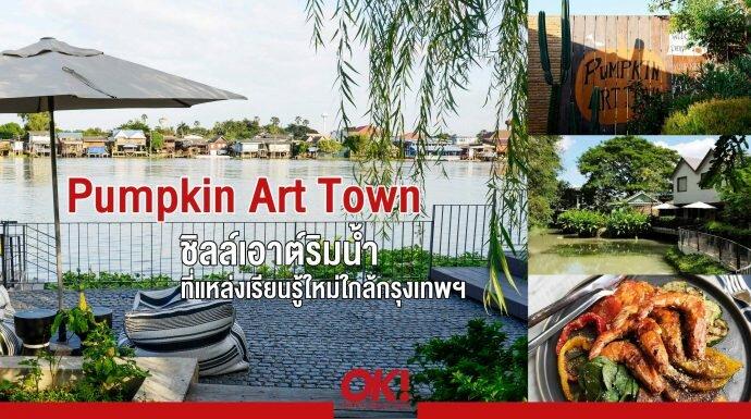วันเดียวก็เที่ยวได้! Pumpkin Art Town ชิลล์เอาต์ริมน้ำ สนุกกับศิลปะ แหล่งเรียนรู้ใหม่ใกล้กรุงเทพฯ