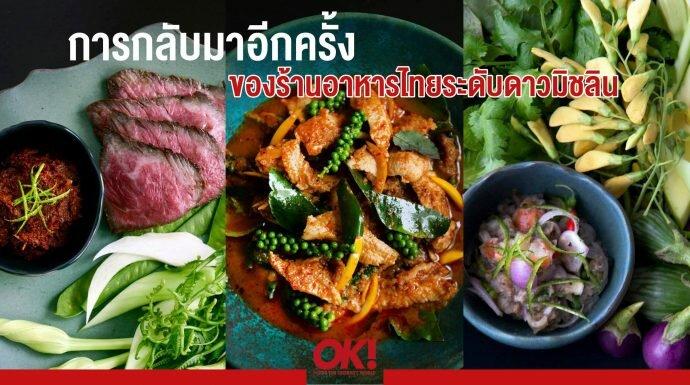 การกลับมาอีกครั้งของ Nahm ร้านอาหารไทย มิชลินสตาร์