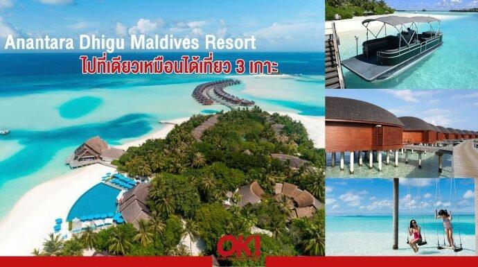 Anantara Dhigu Maldives Resort สวรรค์กลางลากูนมัลดีฟส์…ไปที่เดียวเหมือนได้เที่ยว 3 เกาะ