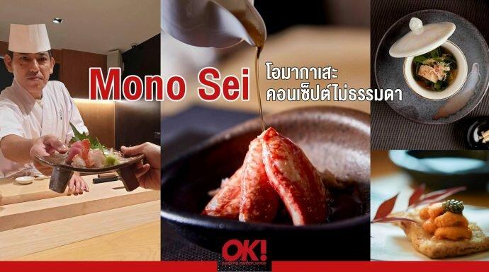 Mono Sei โอมากาเสะคอนเซ็ปต์ไม่ธรรมดา