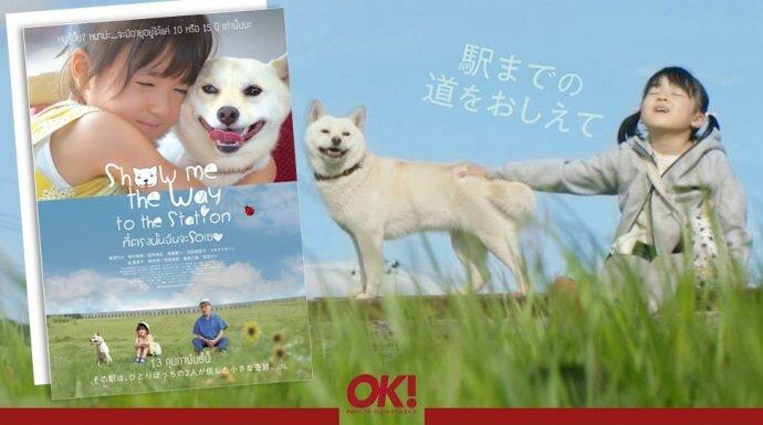 """ที่ตรงนั้นฉันจะรอเธอ """"Show Me the Way to the Station"""" หนังญี่ปุ่นสุดละมุน งานแสดงเรื่องแรกของลูกสาวผู้กำกับ """"Your Name"""""""