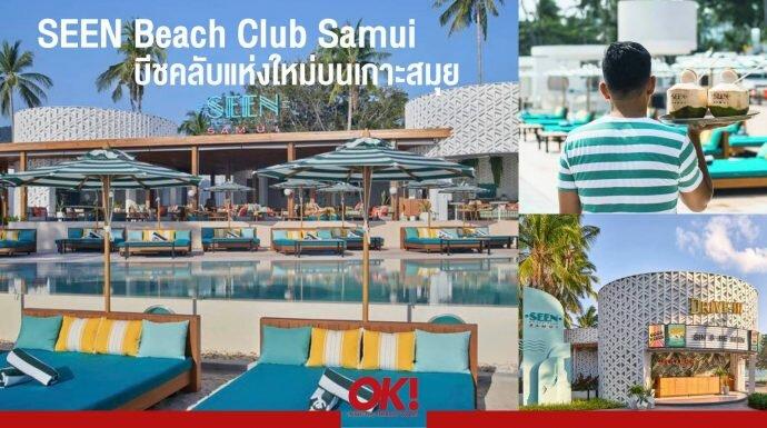 SEEN Beach Club Samui บีชคลับแห่งใหม่สไตล์ย้อนยุคบนเกาะสมุย