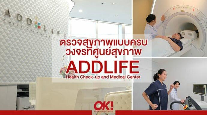ADDLIFE ศูนย์ตรวจสุขภาพอย่างละเอียดและครบวงจรแบบ One Stop Service!