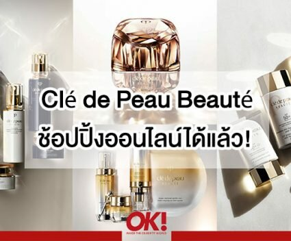 Clé de Peau Beauté ชวนช้อปออนไลน์กับผลิตภัณฑ์ความงามระดับพรีเมี่ยม