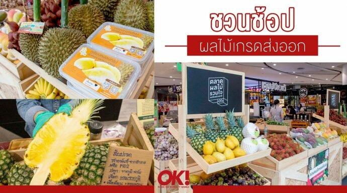 นานๆ ได้กินที! ชวนช้อปผลไม้เกรดส่งออกที่ ตลาดผลไม้รวมใจ คนไทยช่วยชาติ